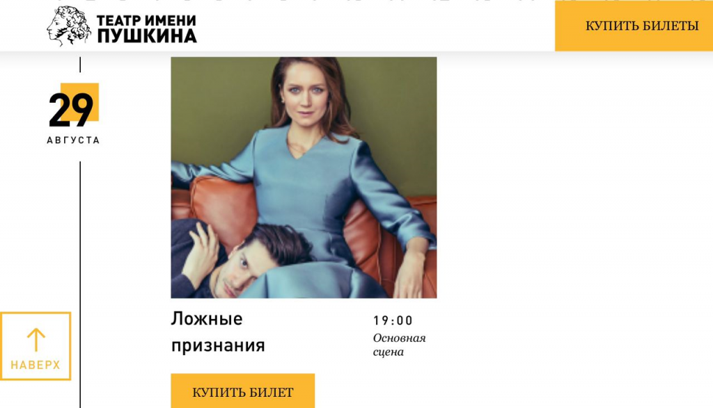 Театр имени Пушкина открыл сезон спектаклем Писарева