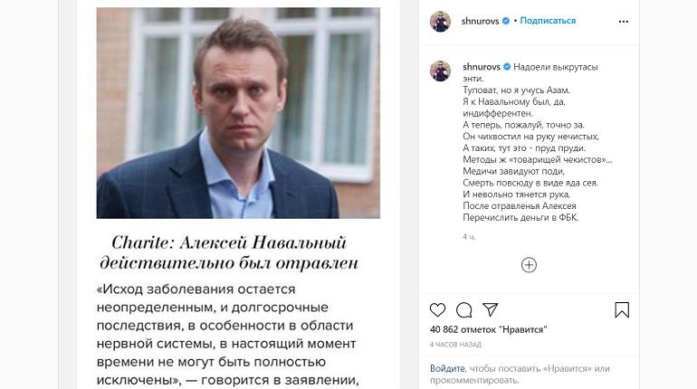 Шнуров задумался о перечислении денег в ФБК после отравления Навального