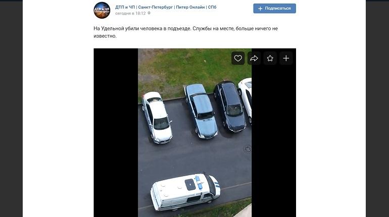Петербуржцы сообщили об убийстве человека в парадной у «Удельной»