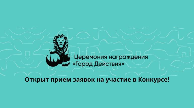 «Мойка78» объявляет начало приема заявок на премию «Город Действия»