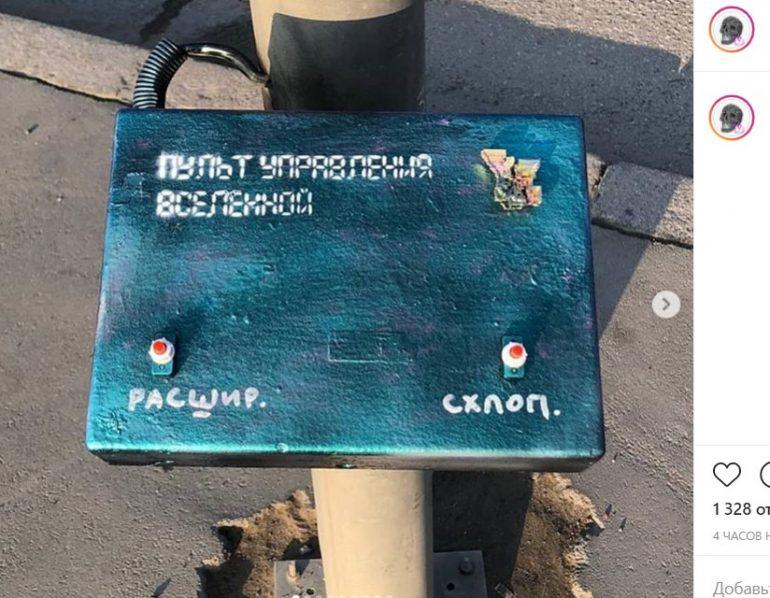 Петербуржцы теперь смогут управлять Вселенной с помощью пульта