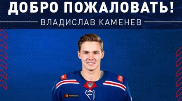 СКА подписал двухлетний контракт с нападающим Каменевым