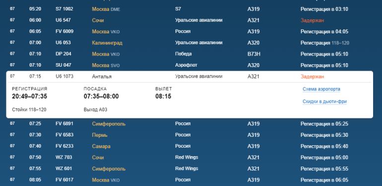В понедельник в Пулково задержано три рейса