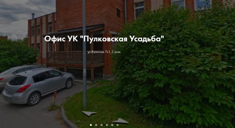 «Пулковскую усадьбу» уличили в недоступности для жильцов