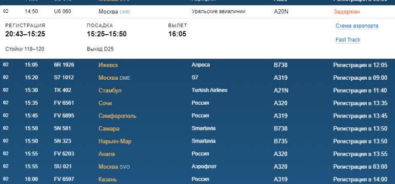 В среду в Пулково задержан один рейс в Москву
