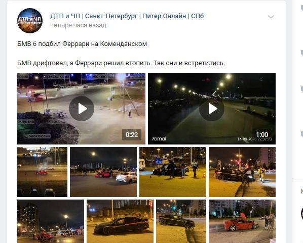 Многомиллионная авария на Комендантском проспекте: Ferrari снёс BMW