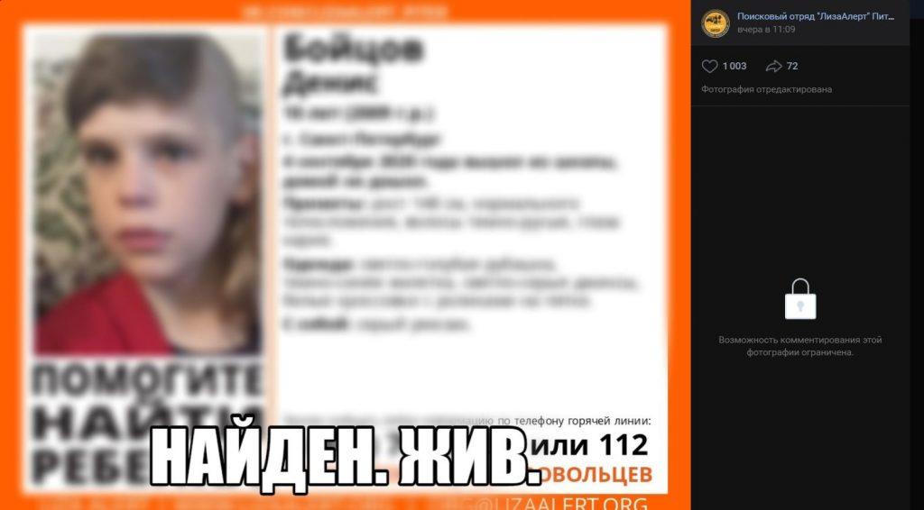 Десятилетнего мальчика с роликами на пятках в Петербурге искали чуть меньше суток