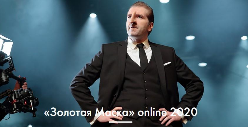 """""""Золотая маска"""" онлайн. Фото: Goldenmask.ru"""