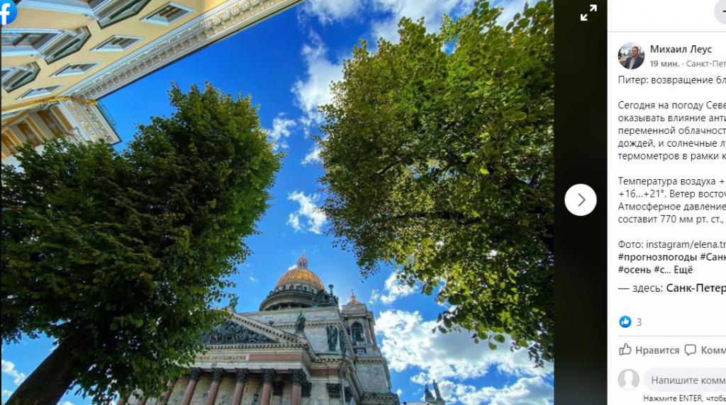 Антициклон вернул Петербургу солнце, потеплеет до +20