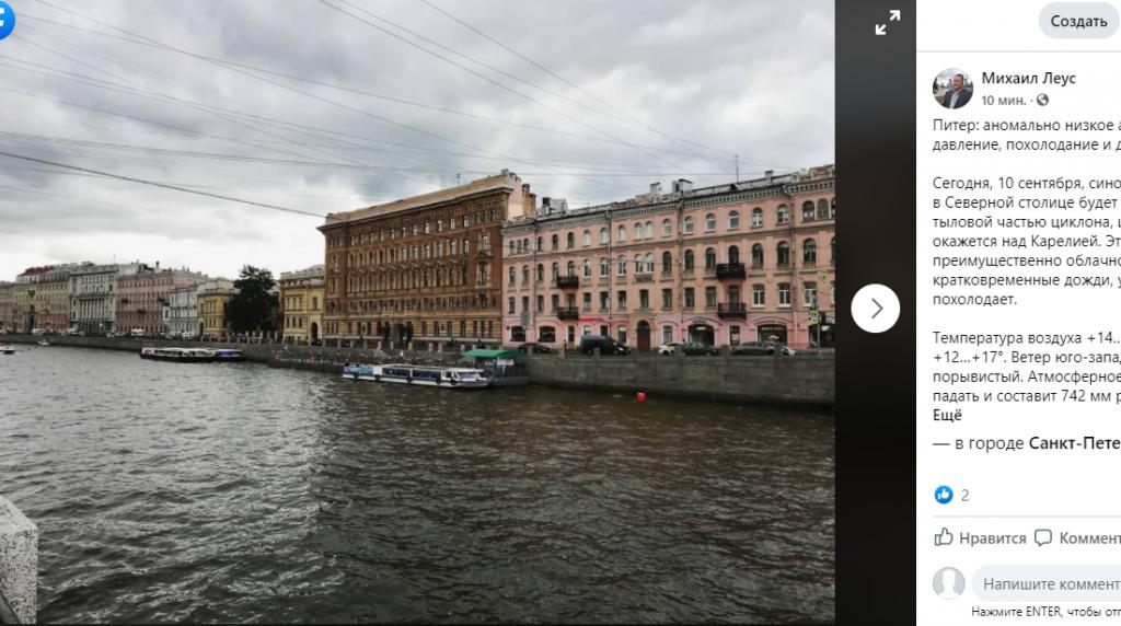 Давление и температура падают: в Петербурге обещают дожди и +16