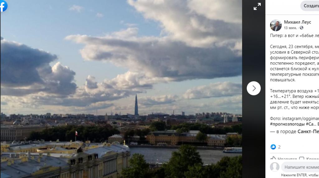 Периферия антициклона принесла в Петербург «бабье лето»