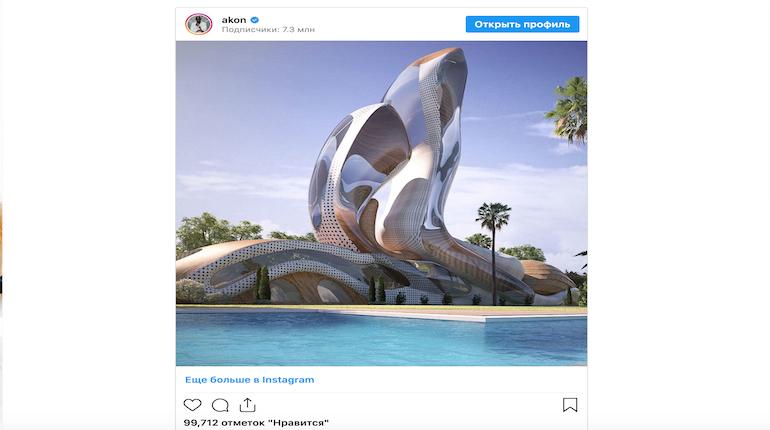 Рэпер Akon построит собственную «Ваканду» в Африке за 6 млрд долларов