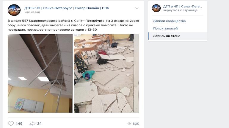 В Петербурге в школе Красносельского района обрушился потолок