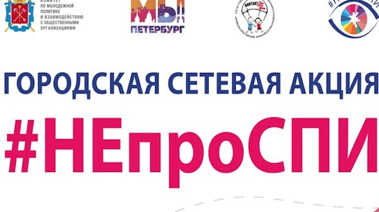 Акция «НЕпроСПИ» пройдёт в Петербурге 23 сентября