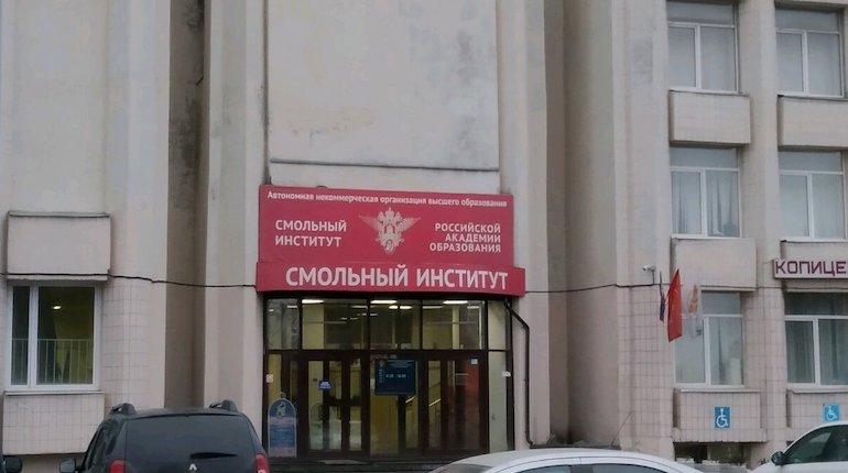 Смольный институт РАО в Петербурге может стать банкротом