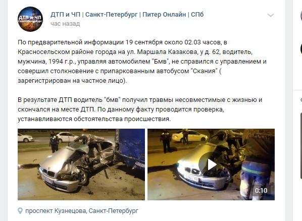 Ночные гонки могли стать причиной смертельного ДТП на Казакова в Петербурге