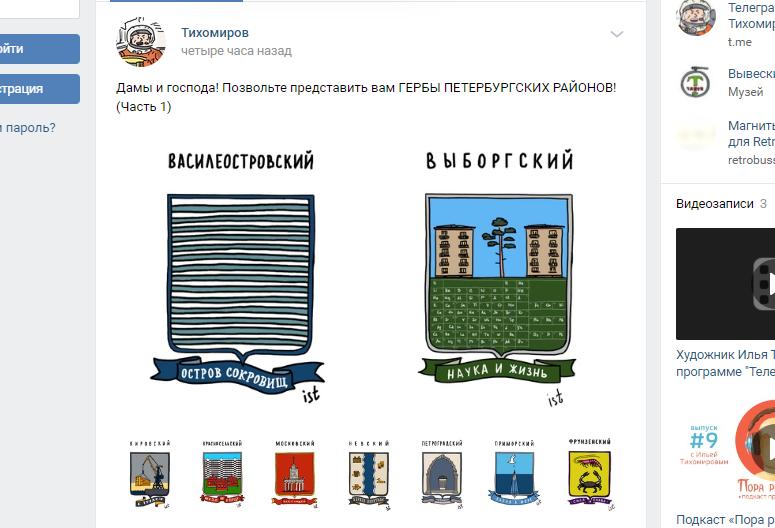 Чайки, крабы, «Лахта»: художник Тихомиров показал гербы районов Петербурга