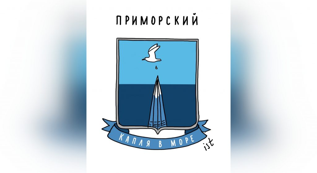 Петербургский художник представил еще одну серию гербов районов города