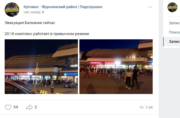ТРК «Балкания NOVA» в Петербурге начал работу после сообщений о «минировании»
