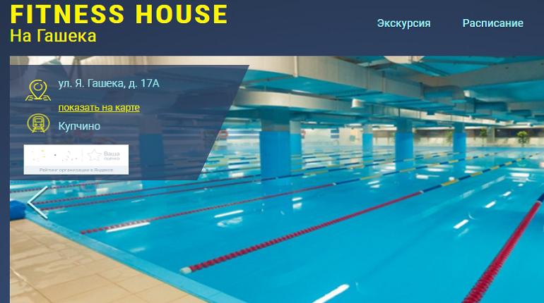 «Фитнес хаус» закрыл бассейн после отравления и отменяет детские тренировки