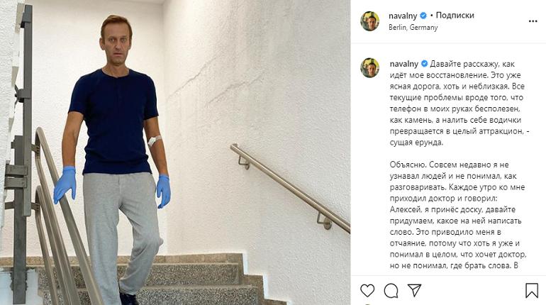Навальный рассказал о выздоровлении и понял, зачем нужны лестницы