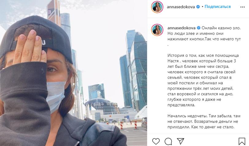 «Скатилась на дно»: Седокова рассказала о воровстве и предательстве помощницы