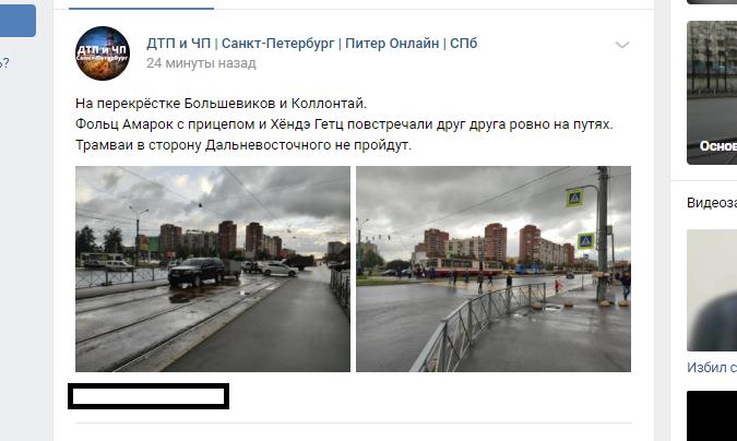 ДТП на перекрёстке Большевиков и Коллонтай остановило движение трамваев