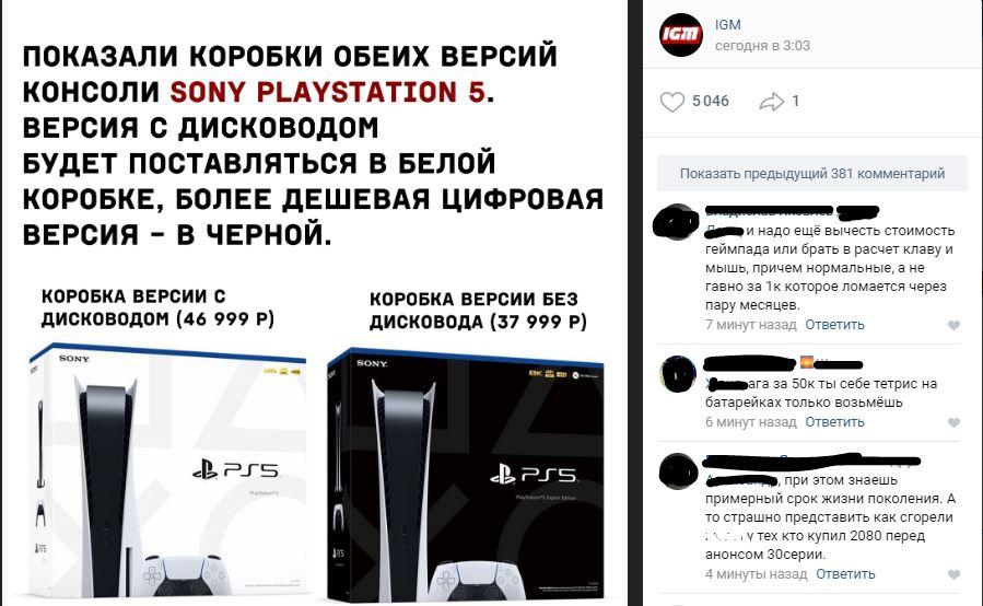 В Сети увидели расизм в упаковках новых PlayStation 5