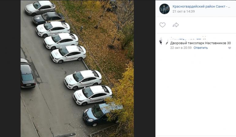 «Ситимобил» оккупировал парковку жилого дома на Наставников