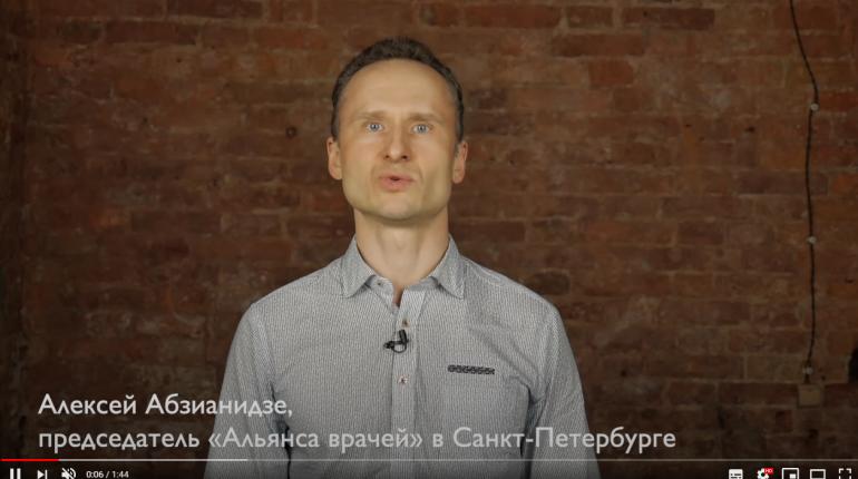 У главы петербургского филиала «Альянса врачей» диагностировали ковид-диссиденство