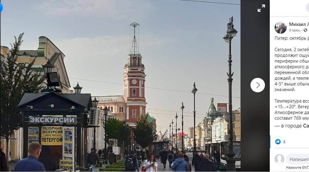 В Петербурге продолжается «бабье лето»: сегодня без дождей, + 19 градусов