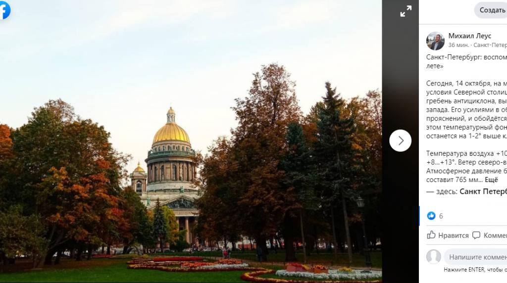 Без дождей и +12 градусов: гребень антициклона расчистил небо над Петербургом