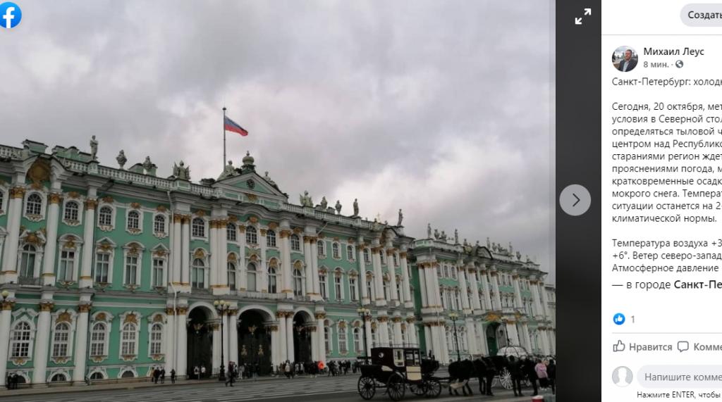 Тыловая часть циклона зависла над Петербургом: +5 градусов и мокрый снег