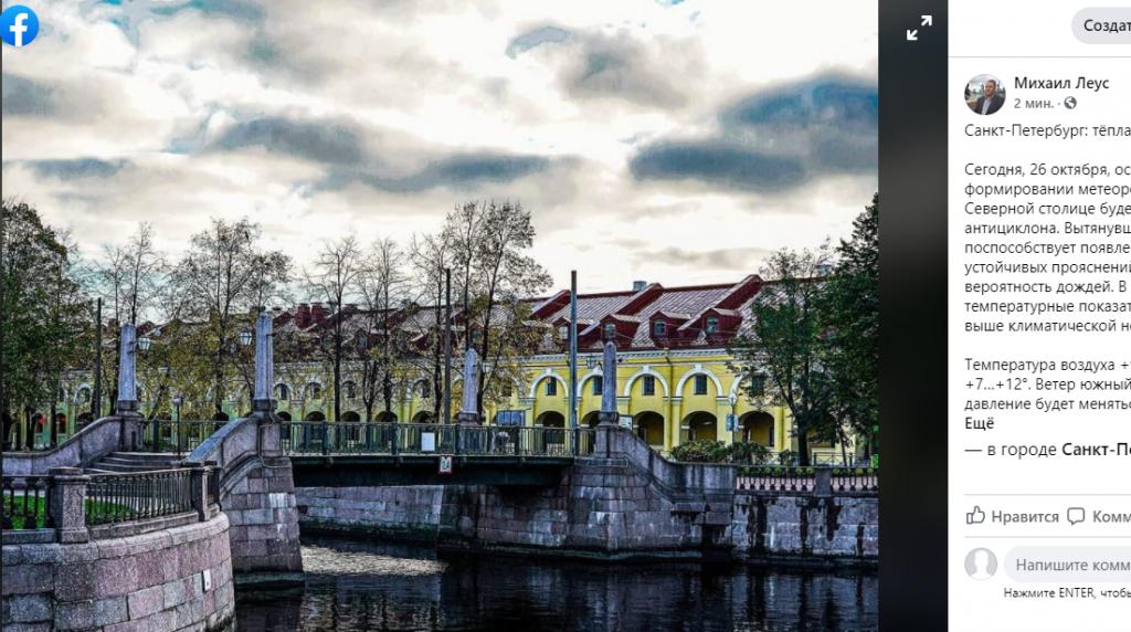 В Петербурге сохраняется аномально теплая, но немного дождливая погода
