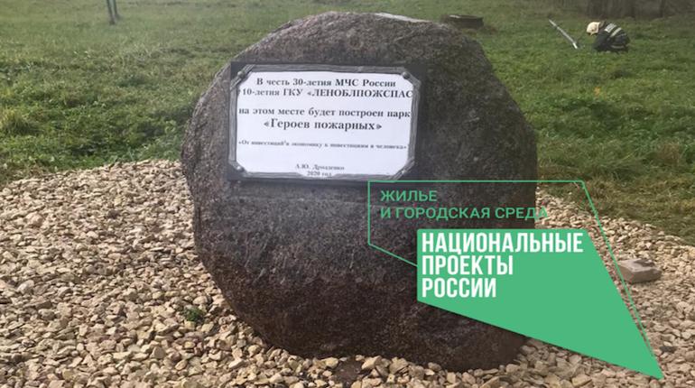 В Волосовском районе к 2021 году построят парк Героев Пожарных