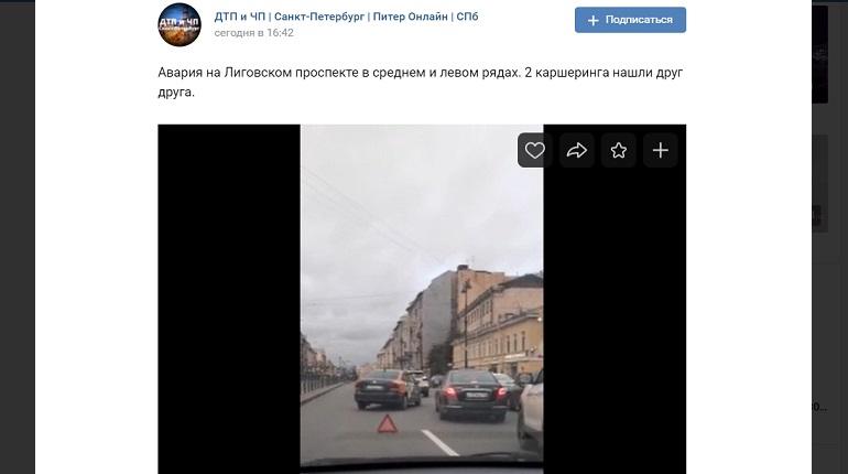 На Лиговском проспекте два каршеринга угодили в ДТП