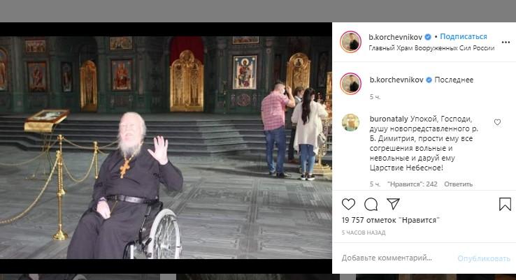 Корчевников опубликовал последнее фото протоиерея Дмитрия Смирнова
