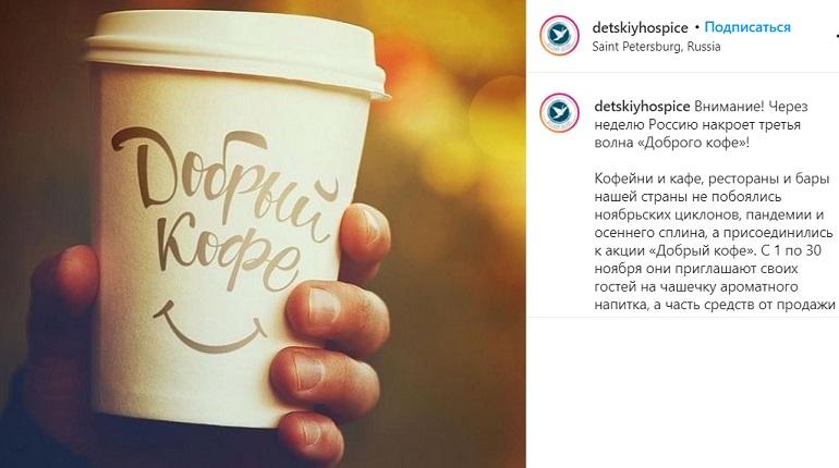 Кофейни Петербурга и других городов России примут участие в акции «Добрый кофе»