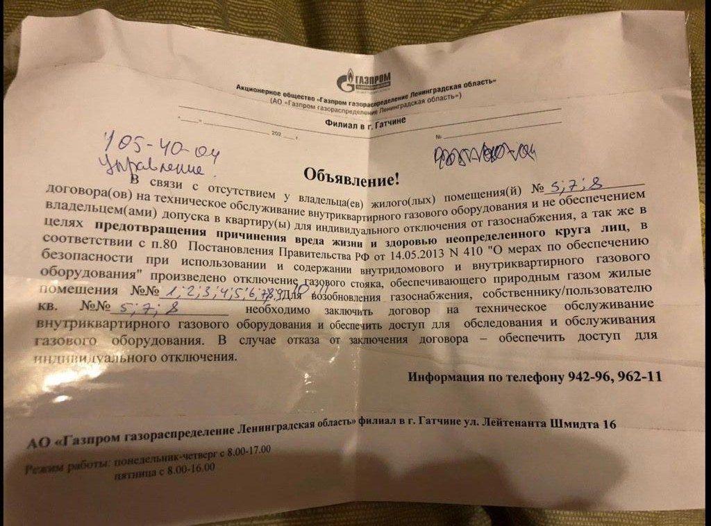 Жители Гатчины возмущены внезапным отключением газа в жилых домах