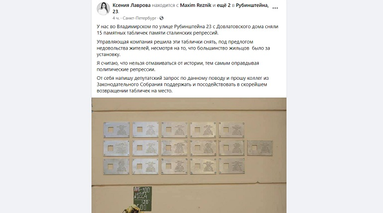 Таблички памяти жертв репрессий вернут на Рубинштейна через месяц