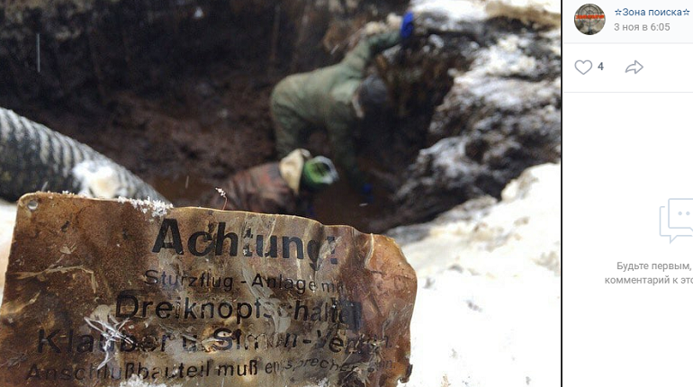 В Ленобласти нашли обломки немецкого самолета времен ВОВ