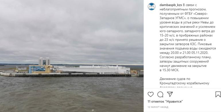 Петербургскую дамбу закроют из-за надвигающегося шторма