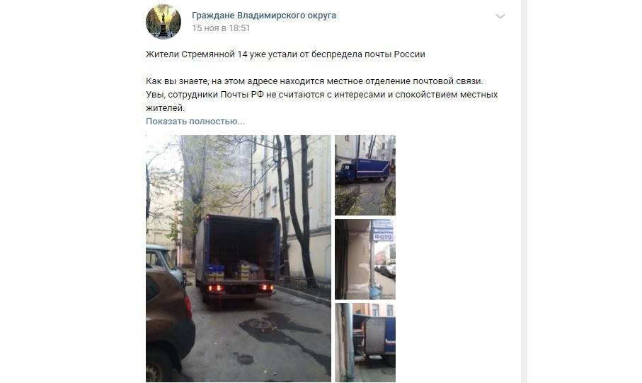 Шуршащая посылками и конвертами «Почта России» лишила покоя жителей Стремянной