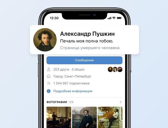 «ВКонтакте» решили помечать страницы умерших пользователей
