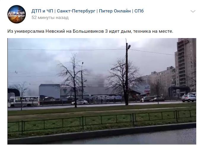 В Невском районе вспыхнул универсам