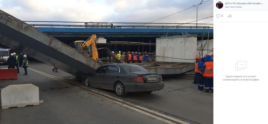 Бетонная плита раздавила автомобиль на Рублево-Успенском шоссе в Москве