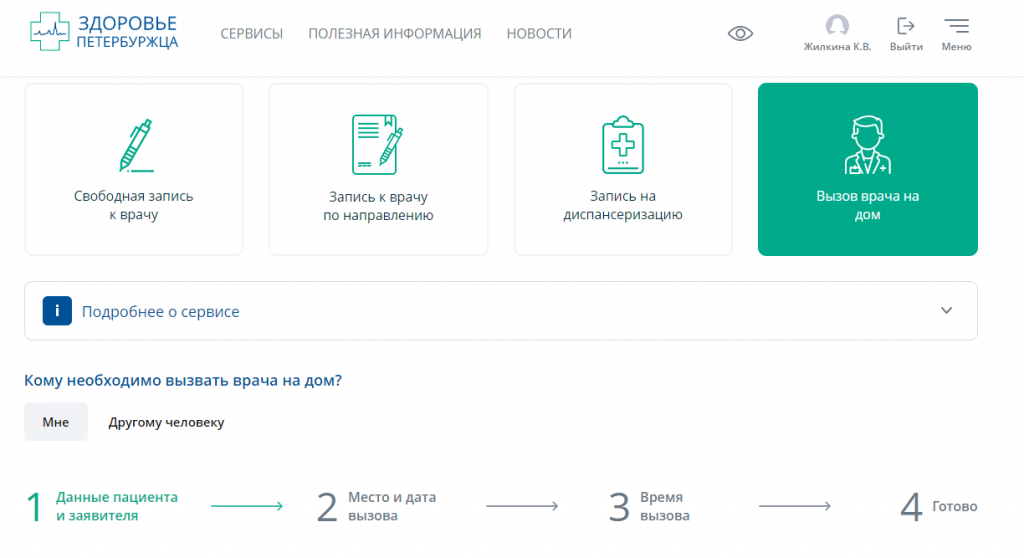 """Проблема в работе сервиса """"Вызов врача на дом"""" была устранена после жалобы Вишневского"""