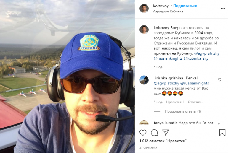 В Подмосковье при жесткой посадке самолета погиб ведущий Александр Котловой и его жена