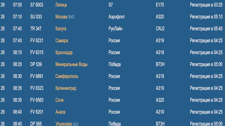 Пулково не отменяет рейсы 26 ноября