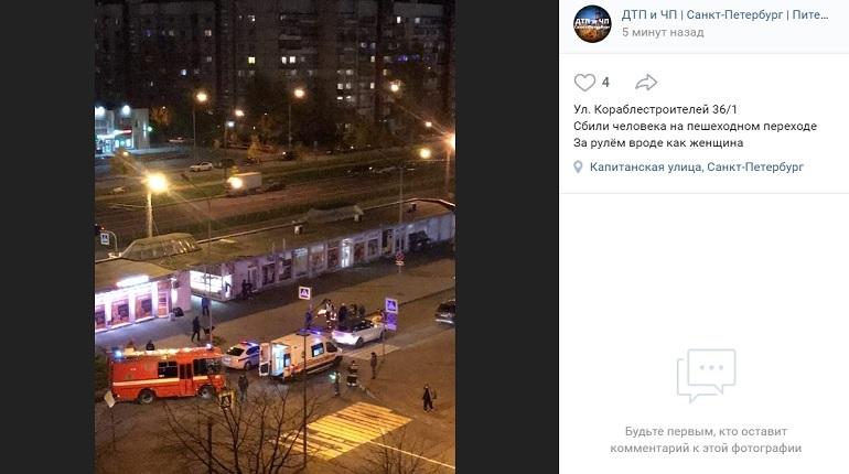 На улице Кораблестроителей сбили человека — на месте МЧС и «скорая»